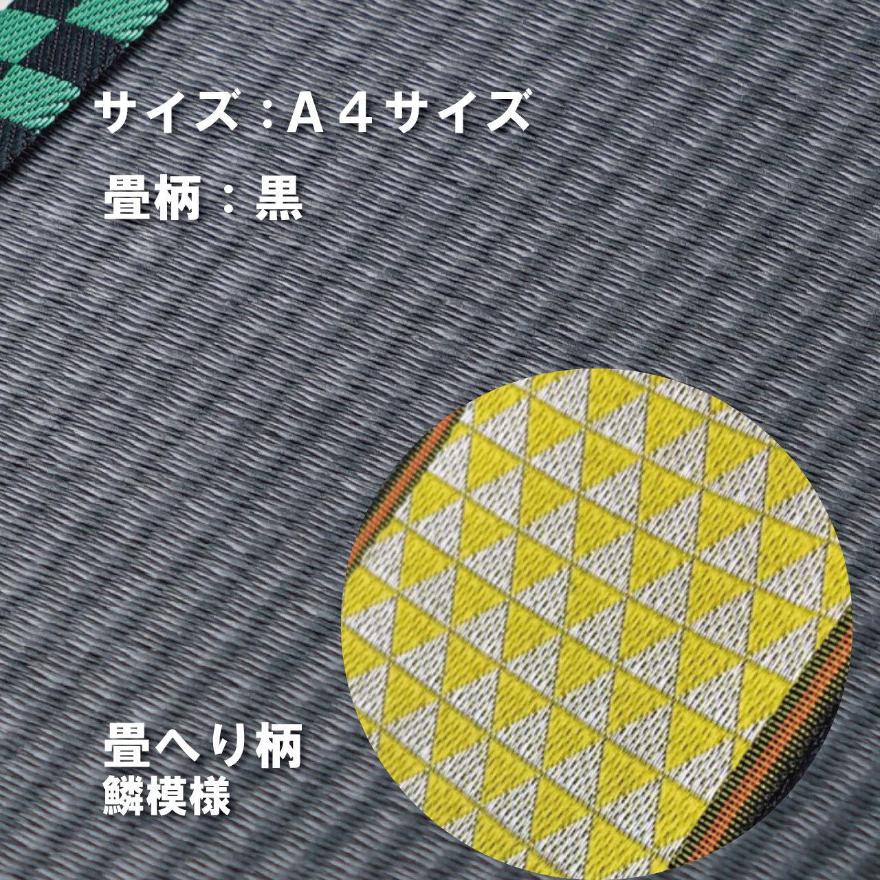 ミニ畳台 フィギア台や小物置きに♪ A4サイズ 畳:黒 縁の柄:鱗(うろこ)模様 A4B010