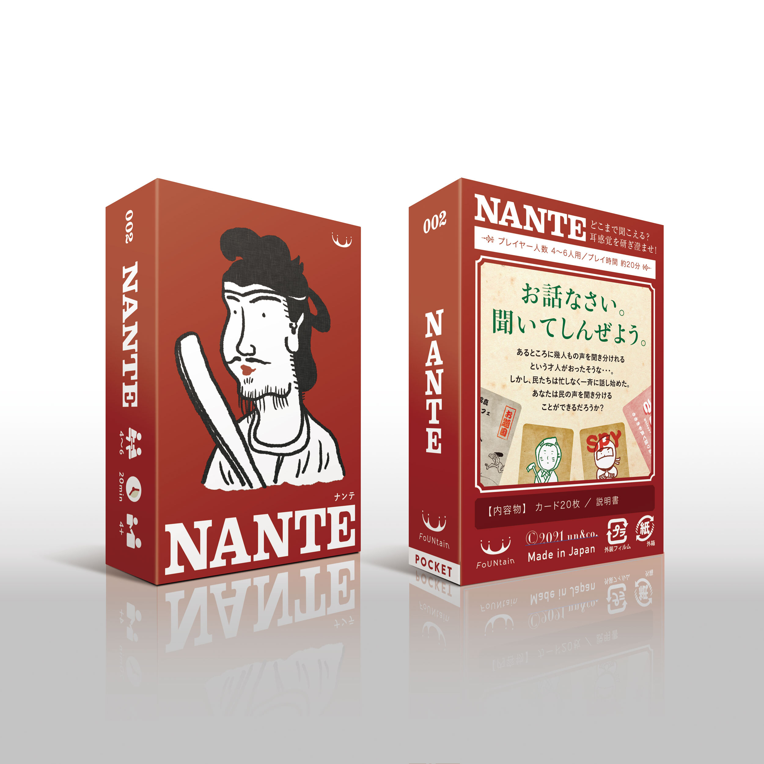 NANTE(ナンテ)