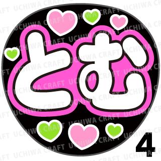 【プリントシール】【AKB48/チームK/武藤十夢】『とむ』コンサートや劇場公演に!手作り応援うちわで推しメンからファンサをもらおう!!