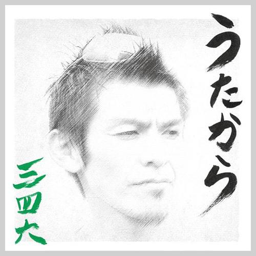うたから(アルバム)