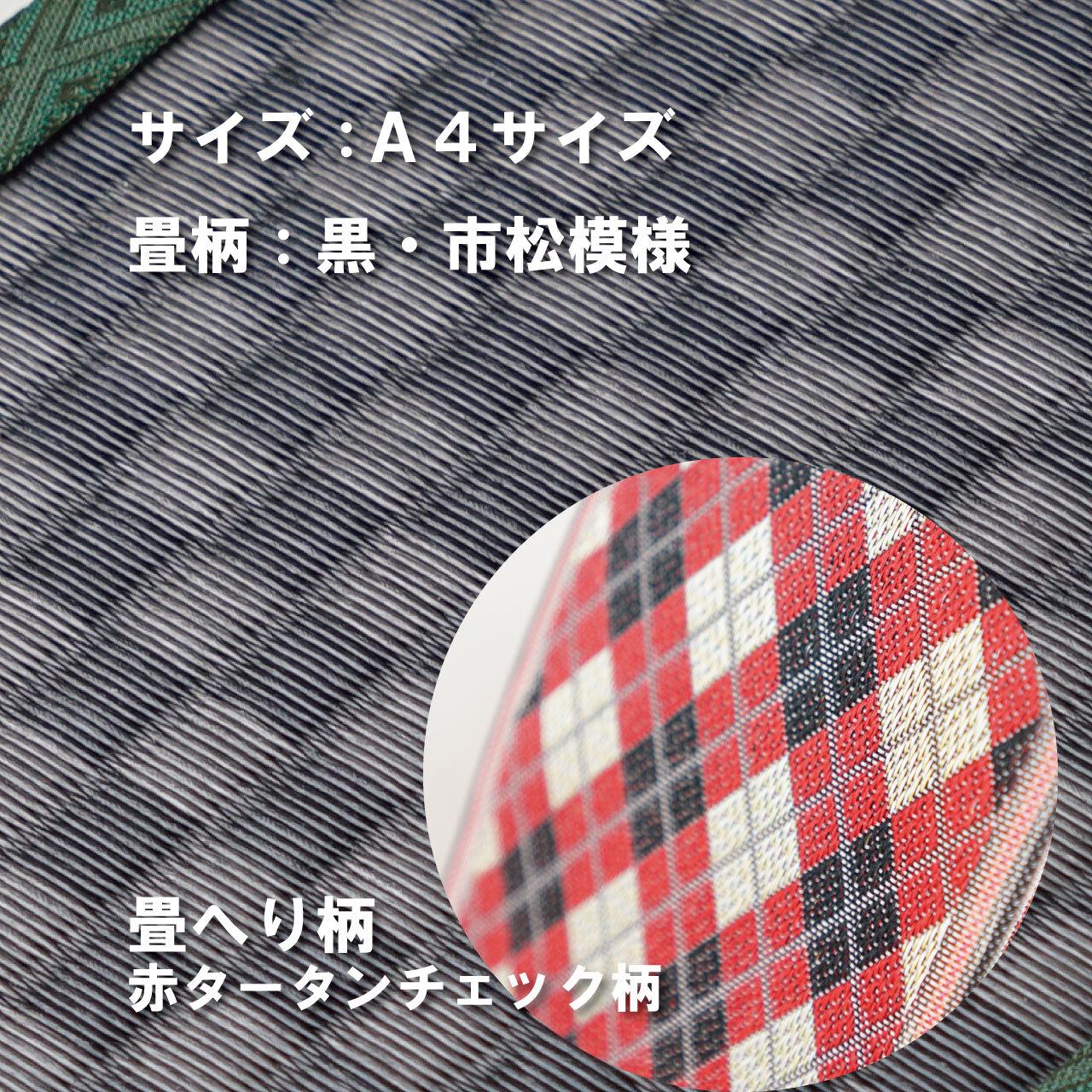 ミニ畳台 フィギア台や小物置きに♪ A4サイズ 畳:黒市松 縁の柄:赤タータンチェック柄 A4BM003