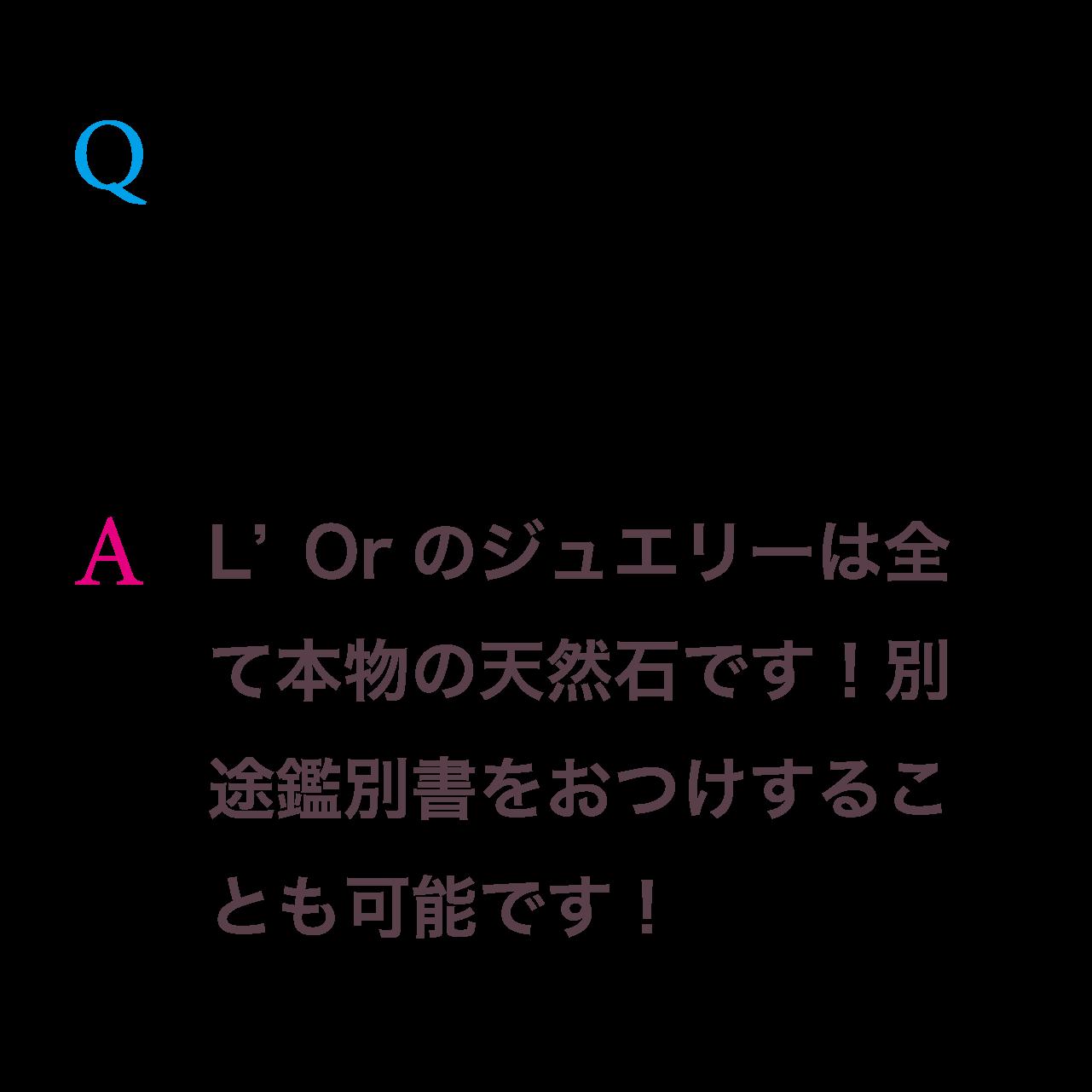 鑑別書発行