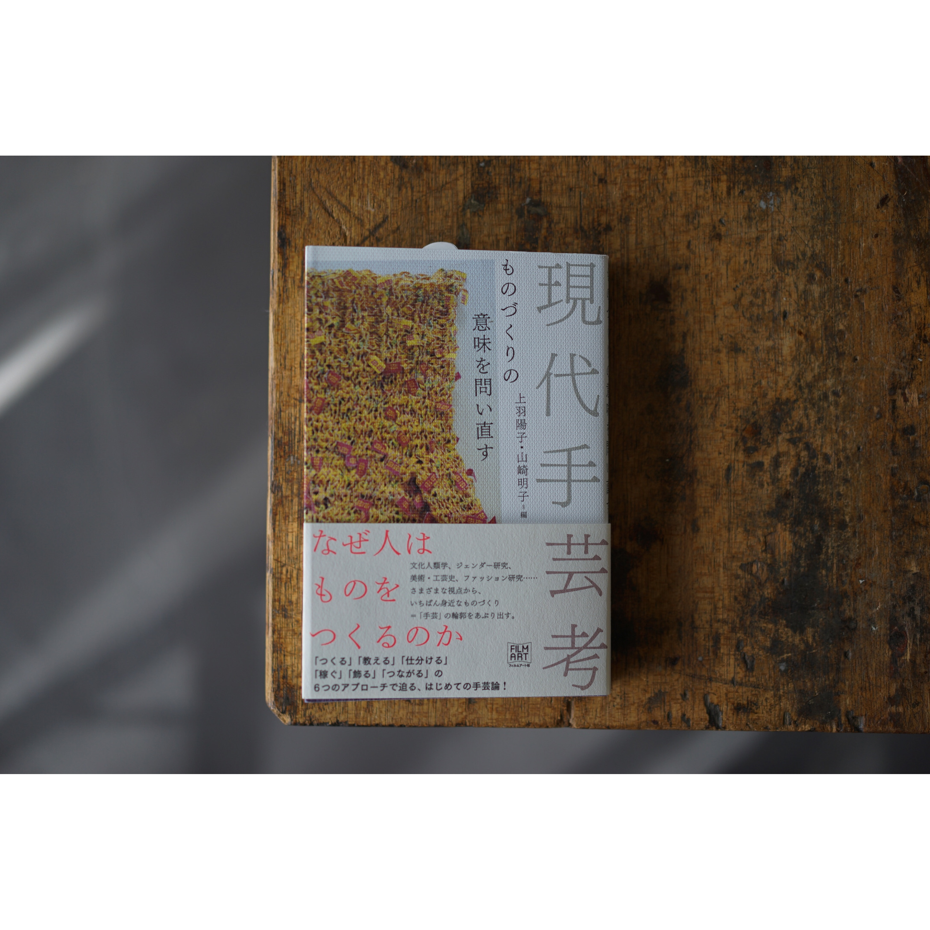 『現代手芸考  ものづくりの意味を問い直す』 上羽陽子 (フィルムアート社 2020)