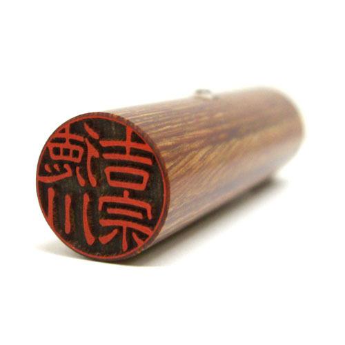 彩樺(茶)個人実印16.5mm丸(姓名彫刻)