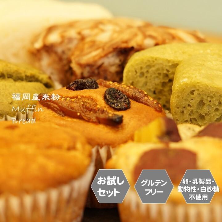 【送料込み】米粉パン&マフィンセット