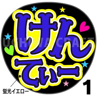【蛍光プリントシール】【Sexy Zone/中島健人】『けんてぃー』『健人』コンサートやライブに!手作り応援うちわでファンサをもらおう!!!