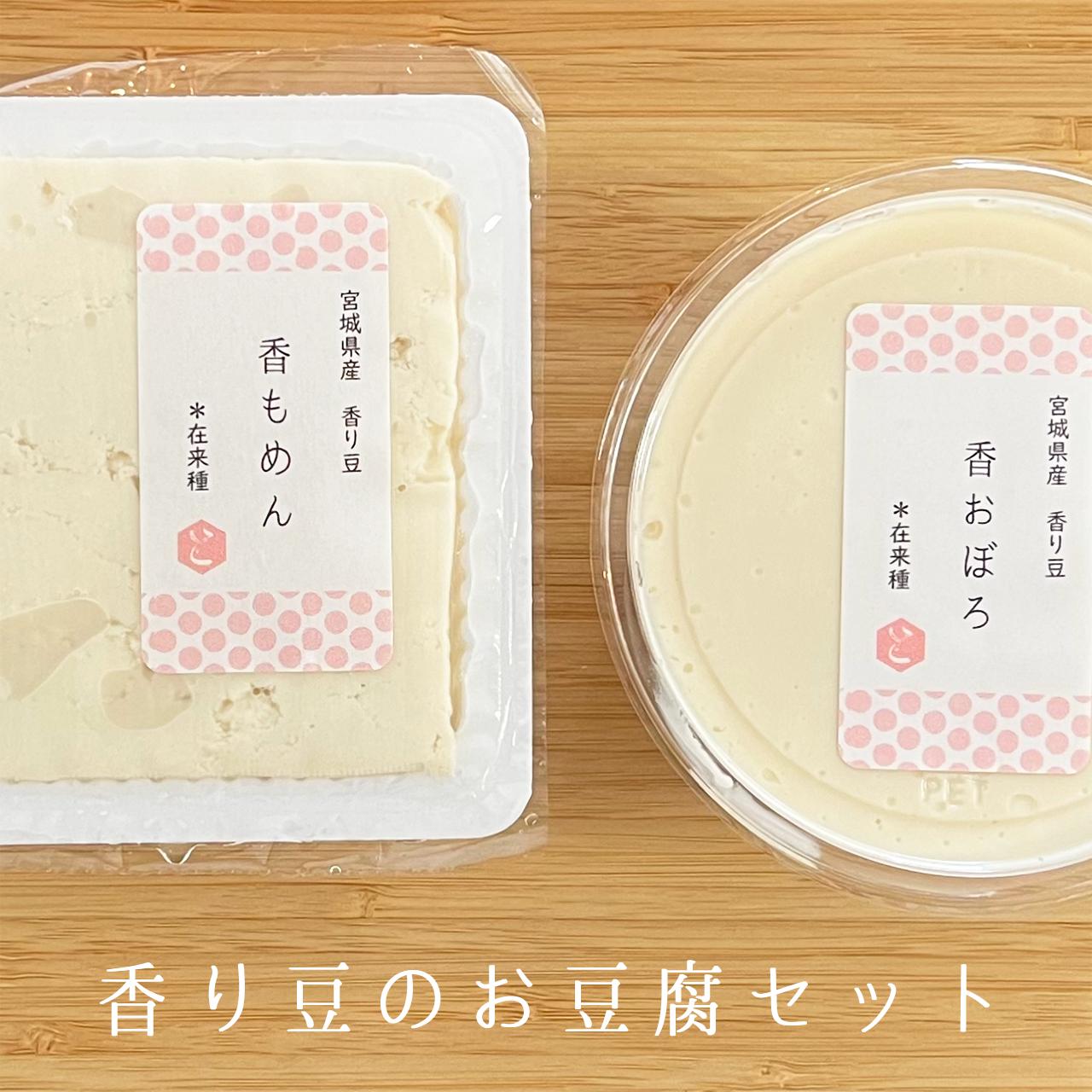 香り豆のお豆腐セット
