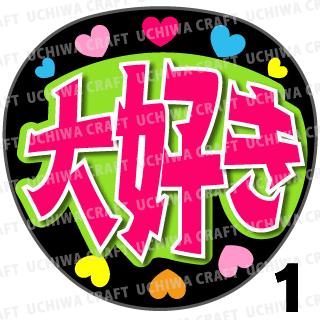 【プリントシール】『大好き』コンサートやライブ、劇場公演に!手作り応援うちわでファンサをもらおう!!!