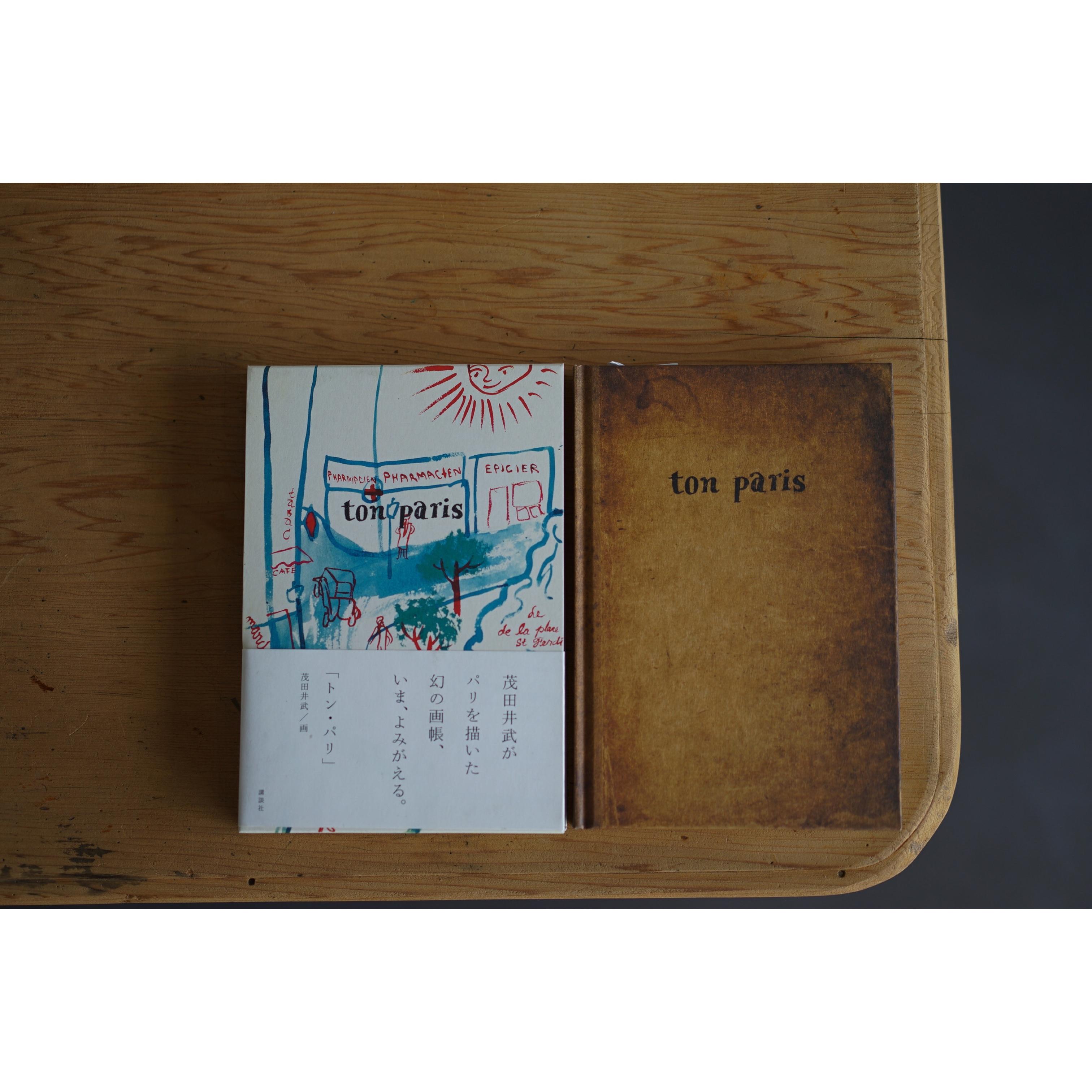 『ton paris』 茂田井 武/絵 広松 由希/解説(トレヴィル 1994)