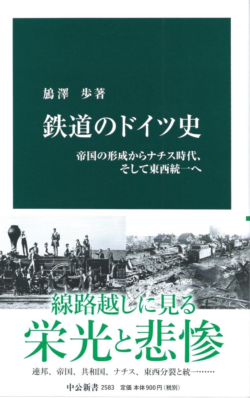 鉄道のドイツ史 帝国の形成からナチス時代、そして東西統一へ