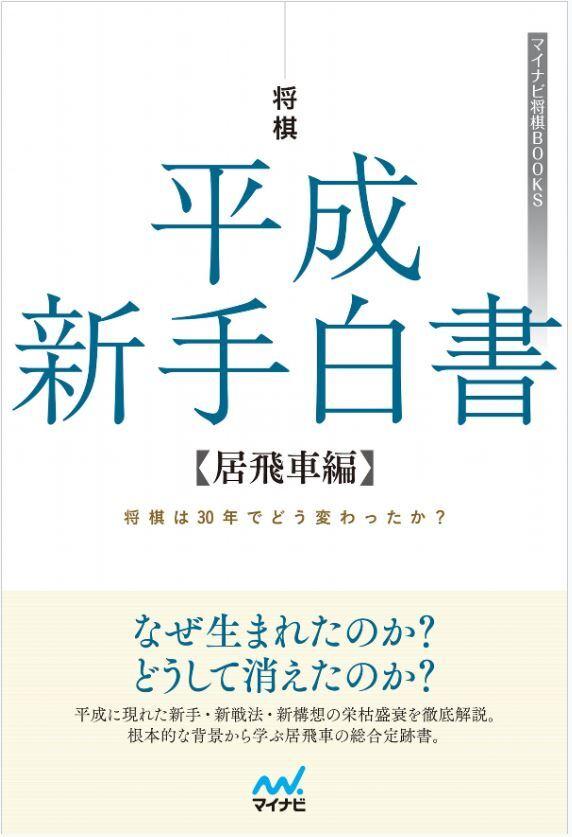 将棋 平成新手白書 居飛車編 (著者 片上大輔氏のサイン入り!)