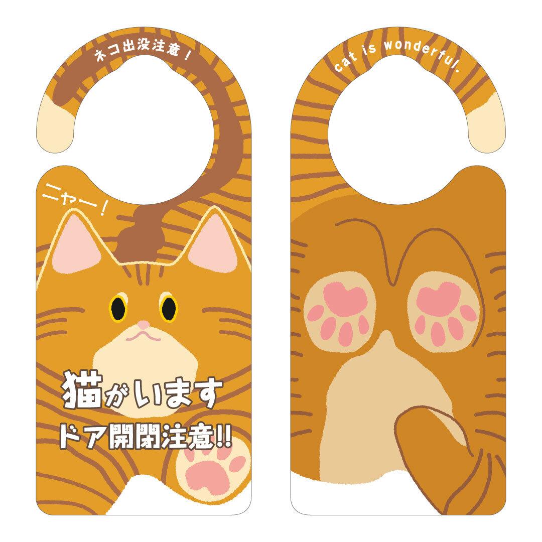 猫がいます(茶トラ)[1070] 【全国送料無料】 ドアサイン ドアノブプレート