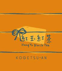 紅玉紅茶/ティーバッグ 5包