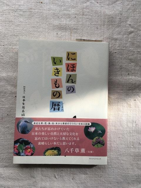 『にほんのいきもの暦』財団法人 日本生態系協会 著 - 画像2