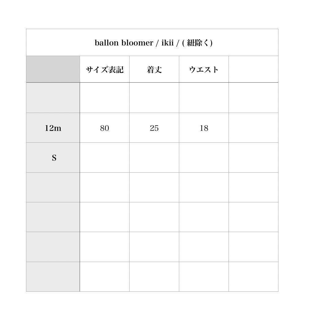 NO.1368. Ballon bloomer / ikii