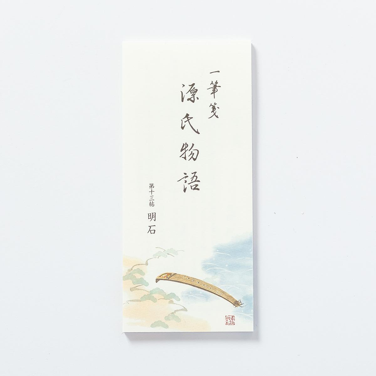 源氏物語一筆箋 第13帖「明石」