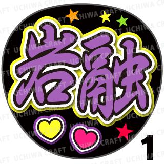 【プリントシール】【刀剣乱舞団扇】『岩融』コンサートやライブに!手作り応援うちわで主にファンサ!!!