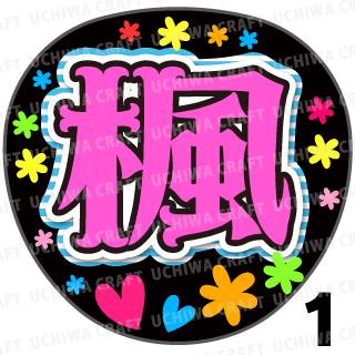 【プリントシール】【STU48/薮下楓】『楓』コンサートや劇場公演に!手作り応援うちわで推しメンからファンサをもらおう!!
