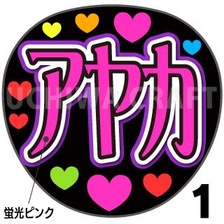 【蛍光プリントシール】【NiziU(ニジュー)/新井彩花】『アヤカ』コンサートやライブに!手作り応援うちわでファンサをもらおう!!!
