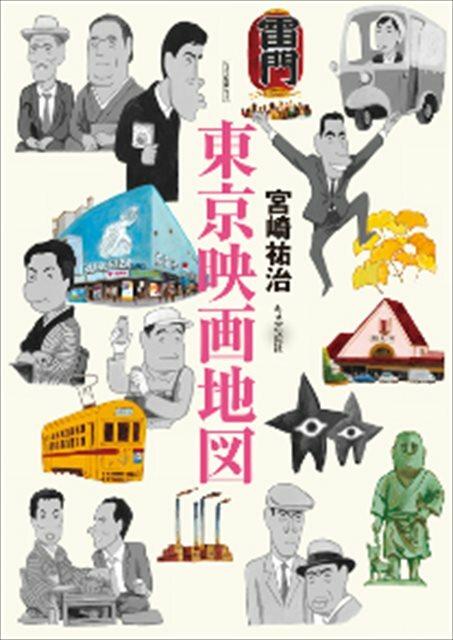 東京映画地図