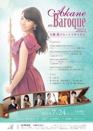 ☆オンライン公演   Akane on Baroque 2021 〜大塚茜フルートリサイタル〜
