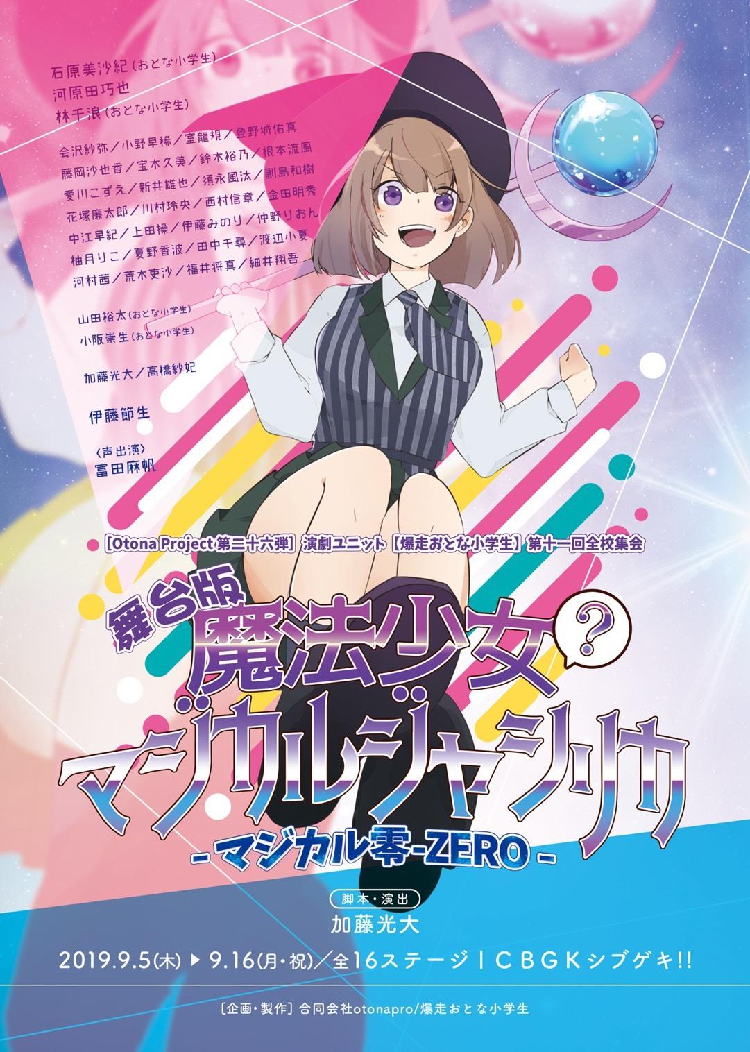 【DVD】『舞台版「魔法少女(?)マジカルジャシリカ-マジカル零-ZERO-」』