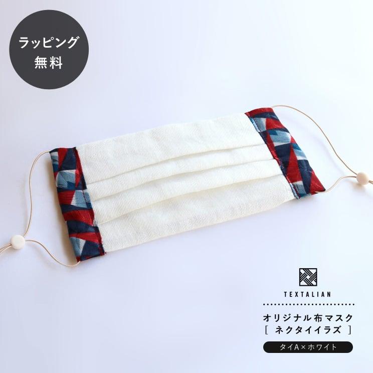 布マスク おしゃれ メンズ レディース 日本製 洗える テキスタリアン オリジナル 布マスク ネクタイイラズ タイA×ホワイト aa-0160