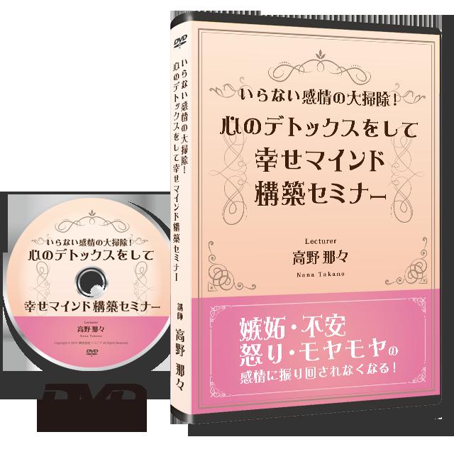 《DVD版》いらない感情の大掃除!心のデトックスをして幸せマインド構築セミナー - 画像1