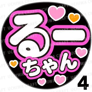【プリントシール】【SKE48/チームS/井上瑠夏】『るーちゃん』コンサートや劇場公演に!手作り応援うちわで推しメンからファンサをもらおう!!