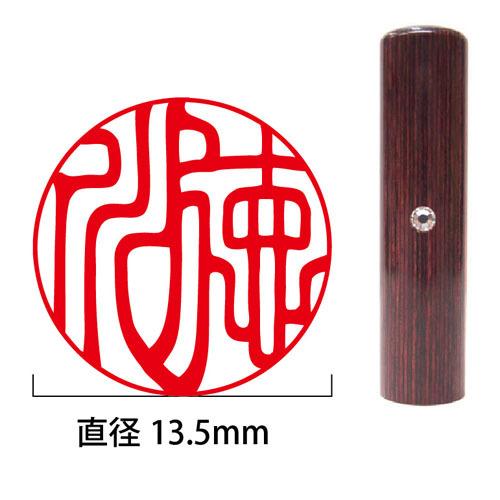 彩樺(赤)個人銀行/認印13.5mm丸(姓または名)