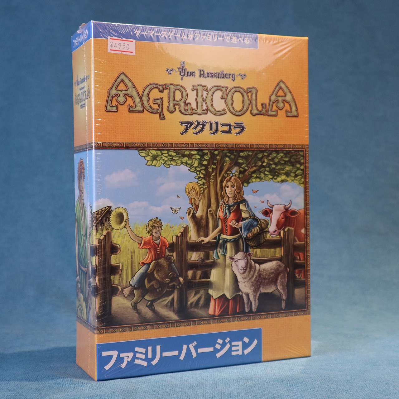 アグリコラ ファミリーバージョン 日本語版