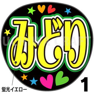 【蛍光プリントシール】【演歌/丘みどり】『みどり』コンサートやライブに!手作り応援うちわでファンサをもらおう!!!