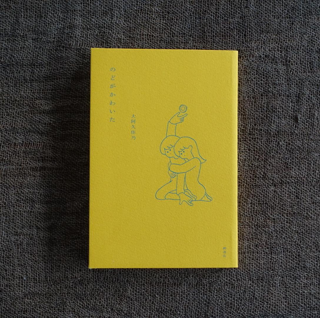 のどがかわいた / 大阿久佳乃著 / 岬書店