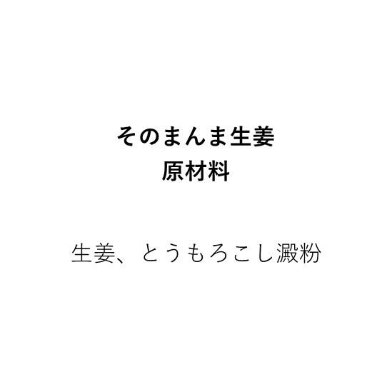 そのまんま生姜(15g)