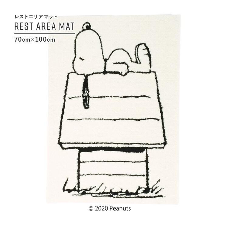 【最短3営業日で出荷】ラグマット スヌーピー レストエリアマット ホワイト 70cm×100cm SNOOPY Rest area MAT スミノエ SUMINOE ab-m0016