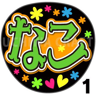 【プリントシール】【HKT48/チームH/矢吹奈子】『なこ』コンサートや劇場公演に!手作り応援うちわで推しメンからファンサをもらおう!!