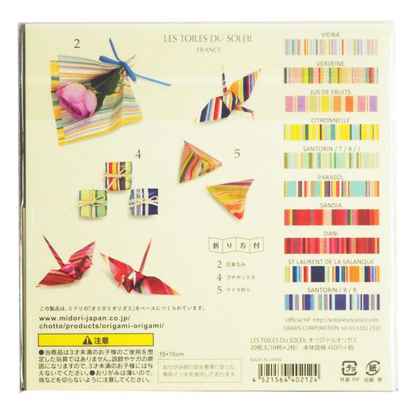 【LES TOILES DU SOLEIL】 折り紙(10柄×2枚セット)