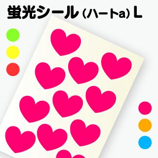 【ハートシールA 】L(3cm×2.5cm)
