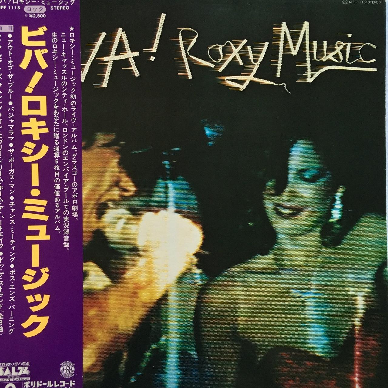【LP・国内盤】ロキシー・ミュージック / ビバ!ロキシー・ミュージック