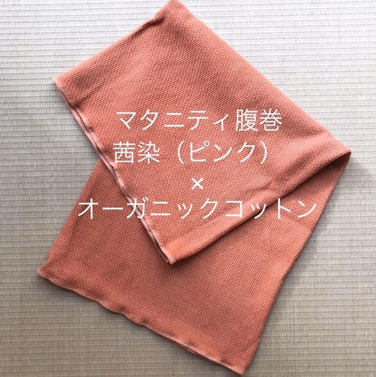 予約販売:マタニティ腹巻(茜染:ピンク×オーガニックコットン)