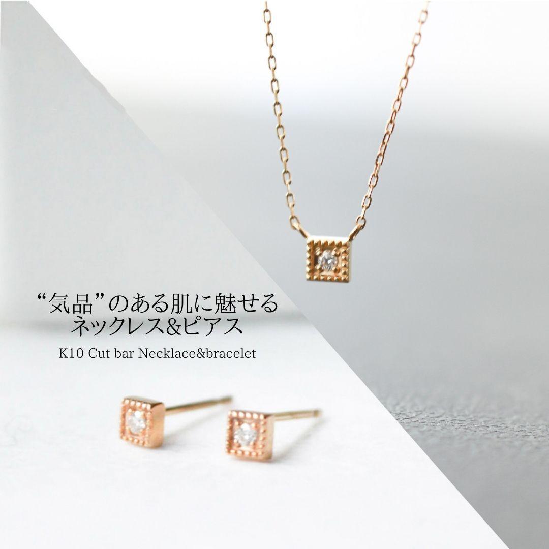 クラウドファンディング【限定価格販売】気品のある肌に魅せるK10ダイヤモンドネックレス&ピアス(イヤリング)2点セット+30%offクーポン