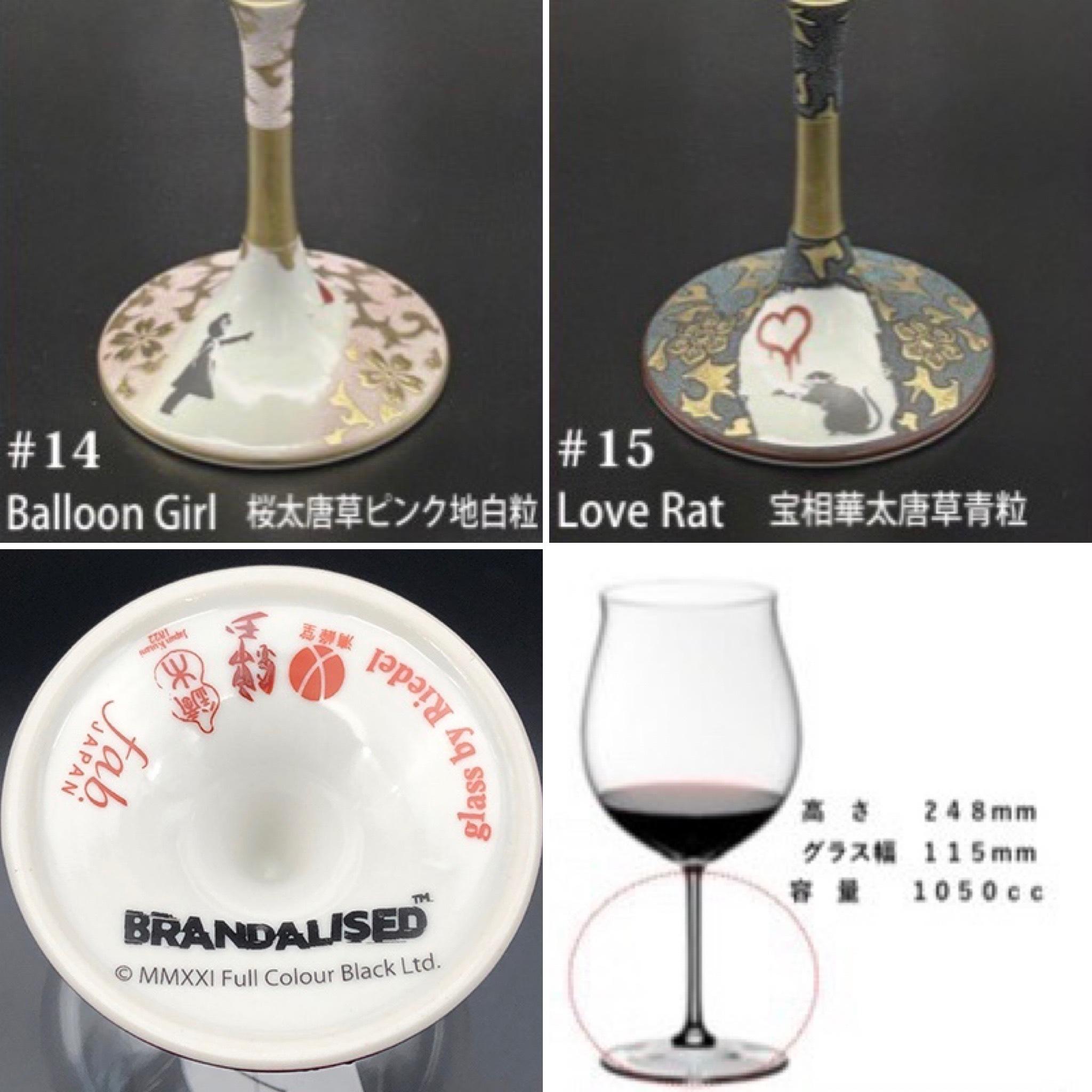 BRANDALISEDグラス / BRANDALISED(バンクシーアート)×鏑木ワイングラス(SSグラス)