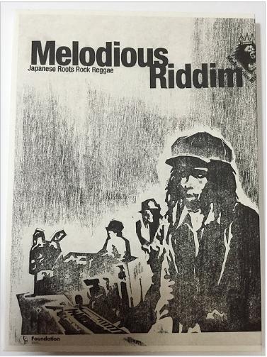 Melodious Riddim(メロディアスリディム) ~Japanese Roots Rock Reggae~【DVD】