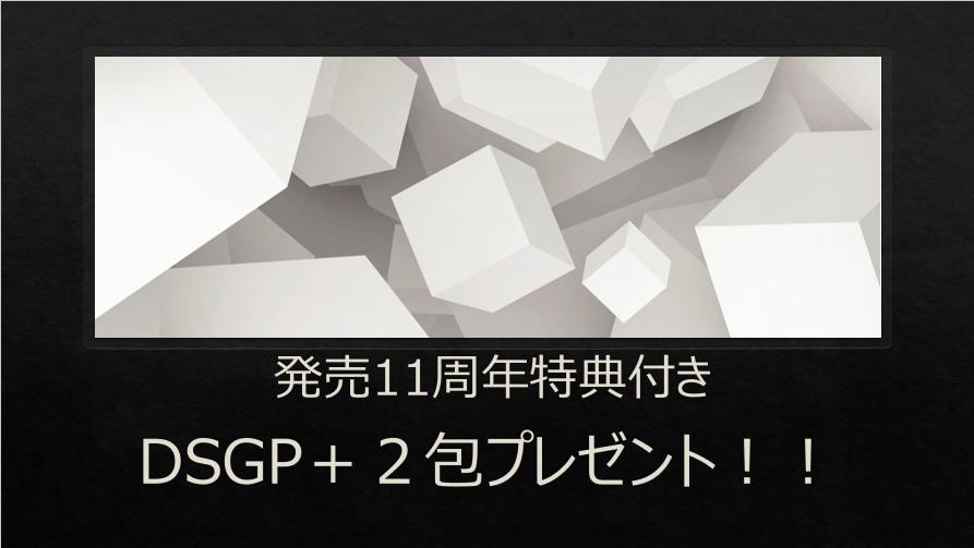 【祝:11周年記念特典付き】②ダイヤモンドスキンジェルパック(8包入)×2箱