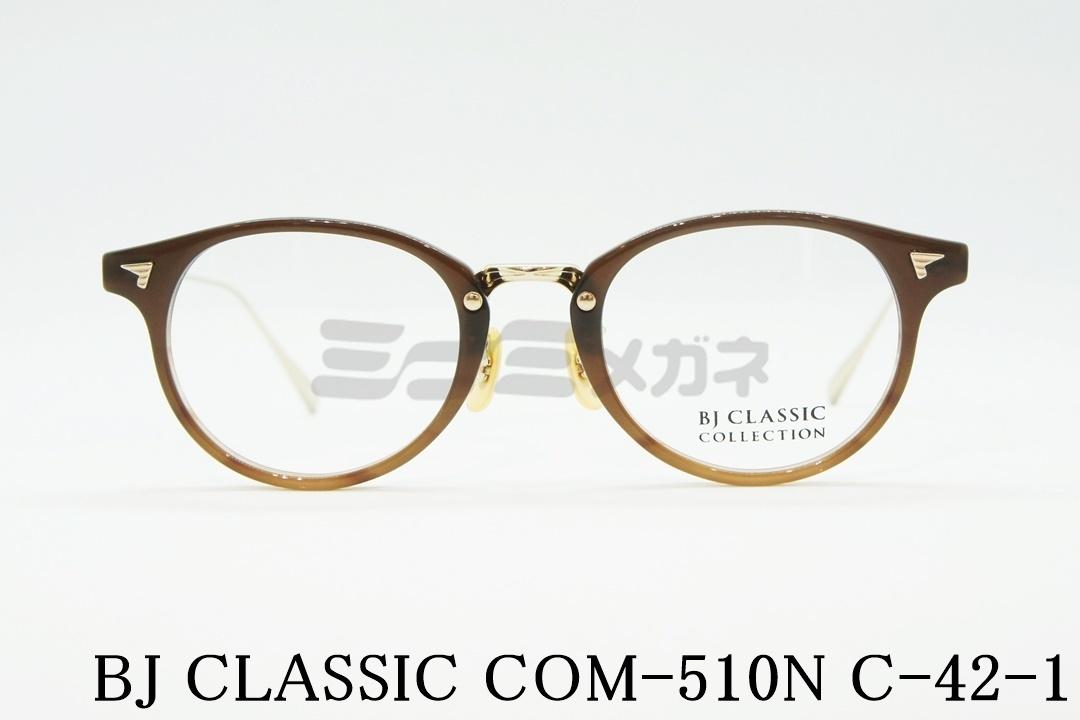 【正規品】BJ CLASSIC(BJクラシック)COM-510NT C-42-1