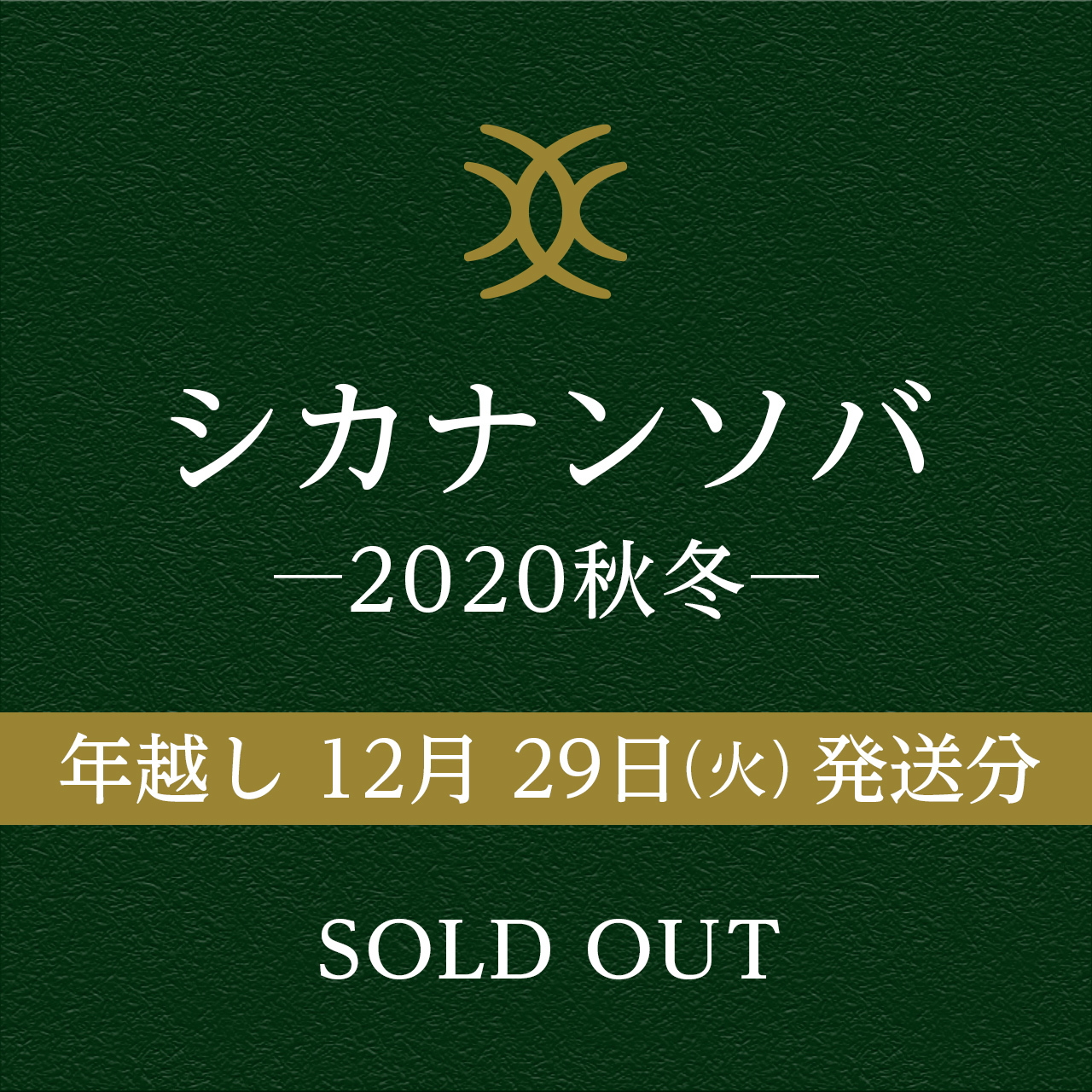 【予約・限定20セット】シカナンソバ ―2020秋冬―/年越し蕎麦 12月29日(火)発送