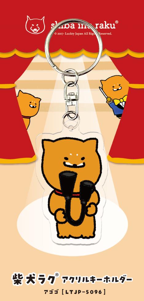 柴犬ラク 楽器キーホルダー 【打楽器】