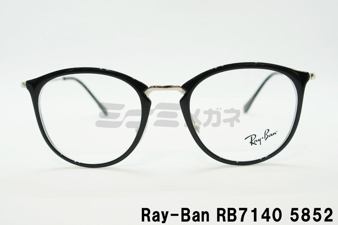 【正規取扱店】Ray-Ban(レイバン) RB7140 5852 49サイズ コンビネーション