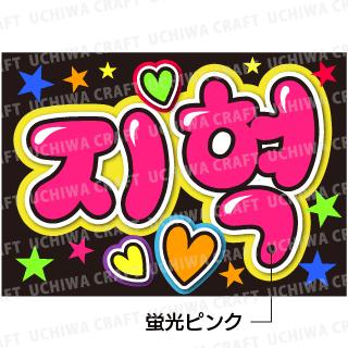 【蛍光プリントシールB】【SUPERNOVA/ソン・ホニョン(ジヒョク)】K-POPのコンサートやツアーに!手作り応援A4・B5ボードでファンサをもらおう!!!