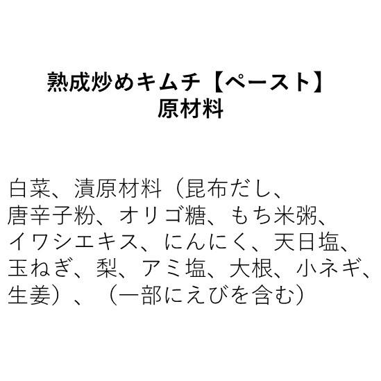 熟成炒めキムチ【ペースト】(110g×1個)